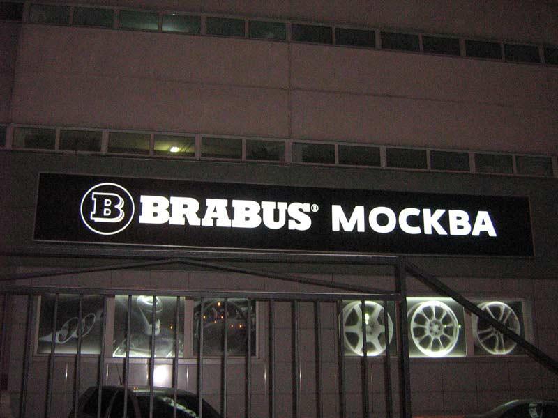 Brabus Москва