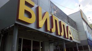 супермаркета Билла