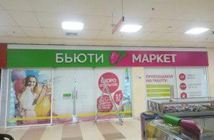 Бьюти Маркет