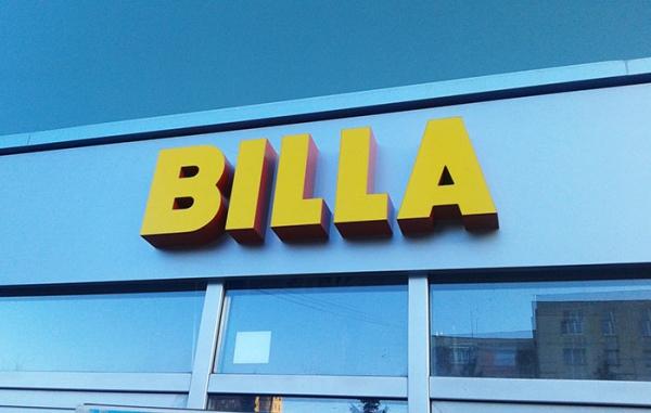 Супермаркет БИЛЛА