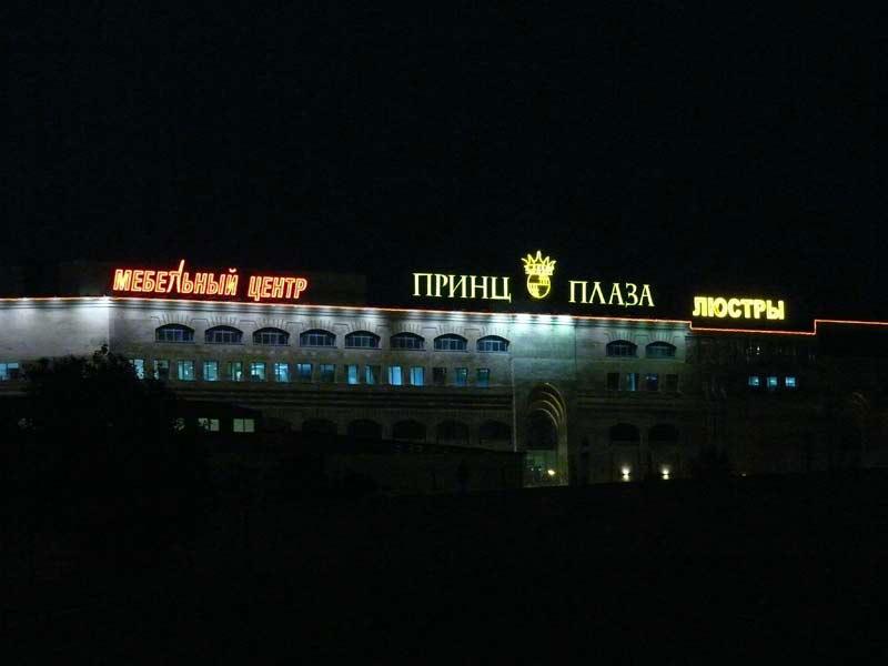 ТЦ Принц Плаза